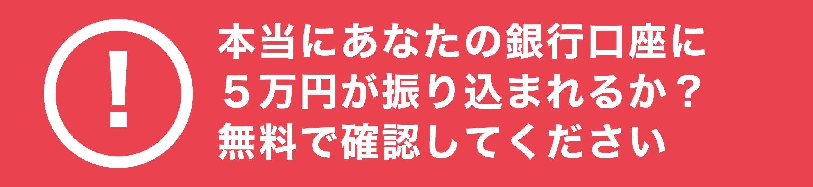 本当にあなたの銀行口座に5万円が振り込まれるか?無料で確認してください