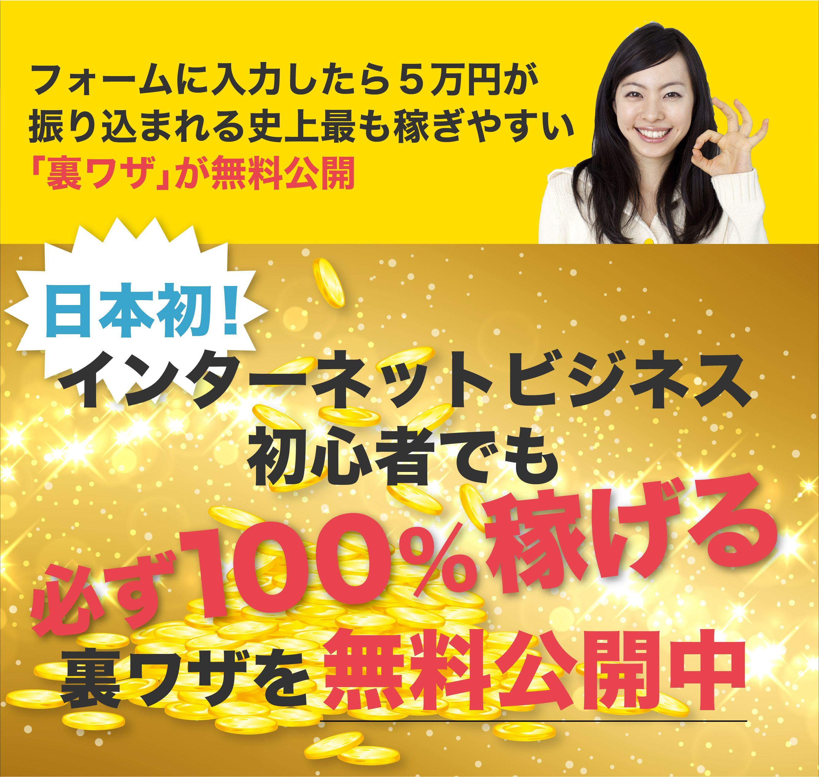 フォーム入力したら5万円が振り込まれる、史上最も稼ぎやすい「裏ワザ」が無料公開!日本初!インターネットビジネス初心者でも必ず100%稼げる裏ワザを無料公開中